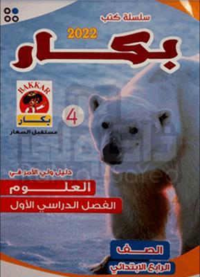 كتاب بكار فى العلوم للصف الرابع الابتدائي الترم الاول 2022