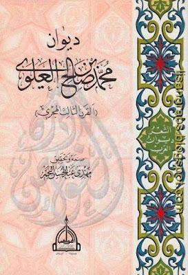 ديوان محمد بن صالح العلوي - تحقيق مهدي النجم , pdf