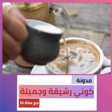 الفوائد الصحية لشرب القهوة