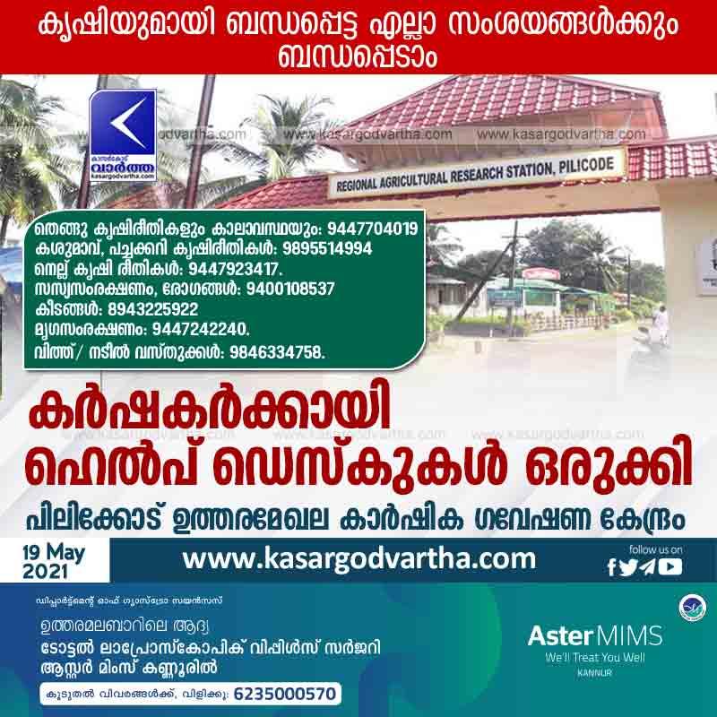 Kasaragod, Kerala, News, Pilicode North Agricultural Research Station has set up help desks for farmers.