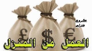 افكار رائعه لمشاريع مربحه من المنزل بدون رأس مال (مشاريع مناسبه للسيدات من البيت) project is not hom