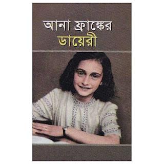 আনা ফ্রাঙ্কের ডায়েরি pdf