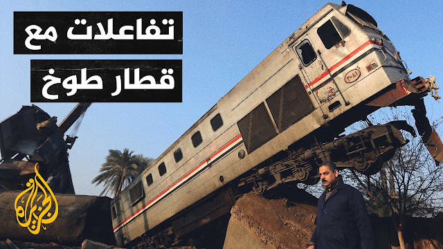 حوادث تارودانت قطار طوخ.. حادث جديدة يهز المنصات المصرية taroudant hawadith