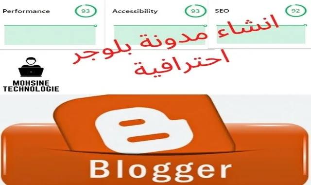 كيفية انشاء مدونة بلوجرblogger  احترافية والربح منها