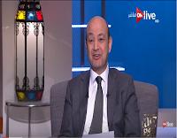 برنامج كل يوم  تقديم عمرو اديب الأربعاء 21-6-2017