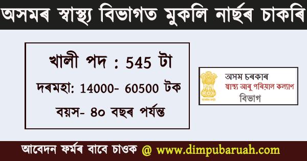 Assam ANM Nurse Vacancy 2020