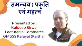 Online Test Series  | Chapter- 1.4 | समन्वय- प्रकृति एवं महत्व | Coordination - Nature and Importance (Revision Test)