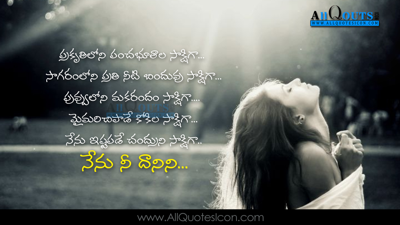 Love Romantic Quotes Cute Heart Touching Love Quotes In Telugu Wallpapers Best Telugu
