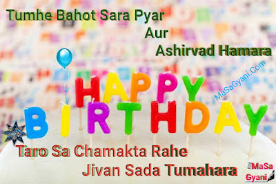 happy birthday wishes in hindi for baby 2a