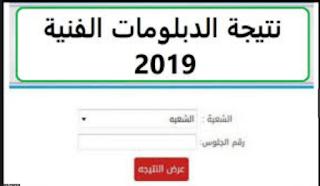 نتيجة الدبلومات الفنيه 2019 اليوم السابع نظام 3 سنوات و5 سنوات