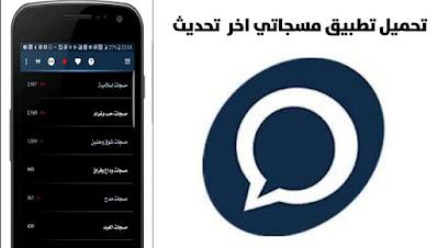 تحميل تطبيق مسجاتي Mesjati الخاص بالرسائل الجاهزة اخر تحديث