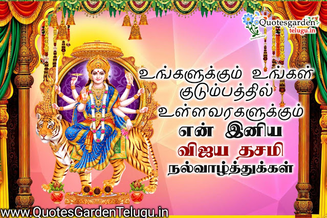 best vijayadashami 2020 greetings wishes images in tamil