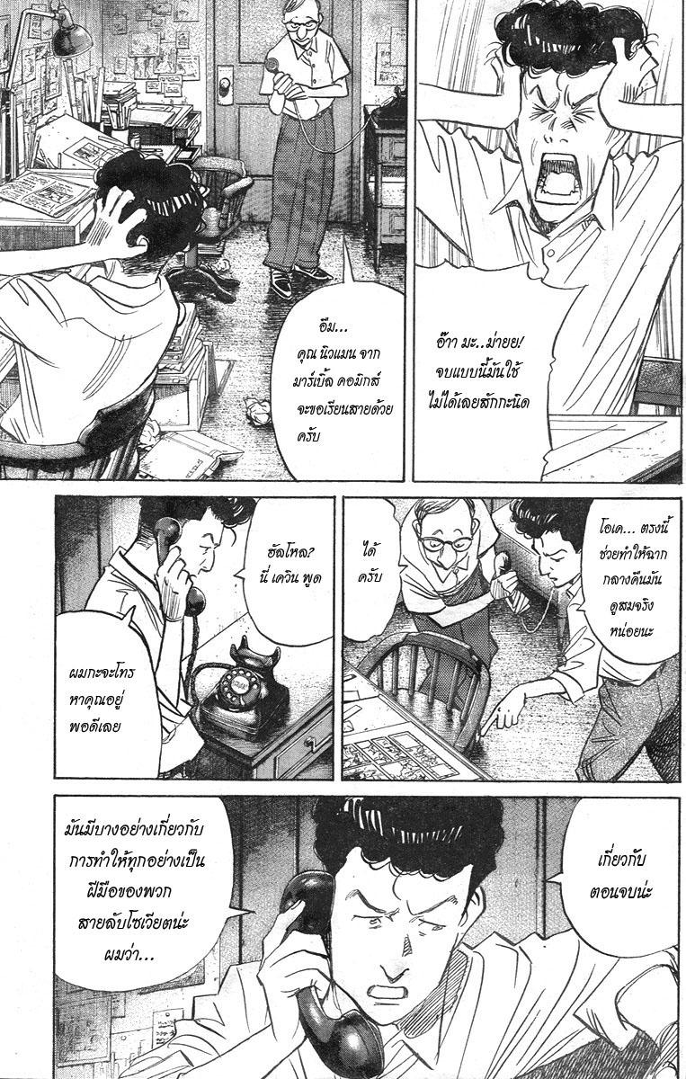 Billy Bat - หน้า 13