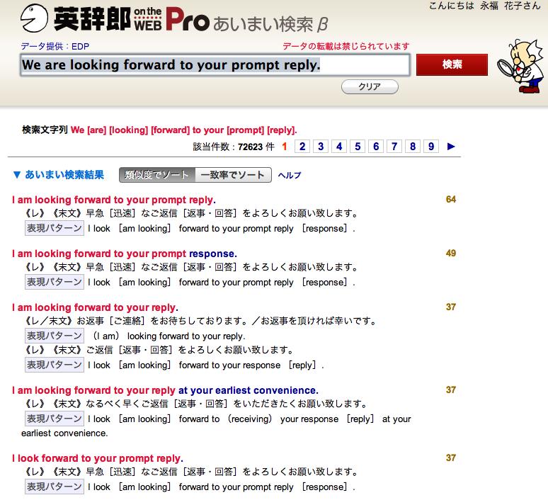 英辞郎 on the WEB Team Blog: 8...