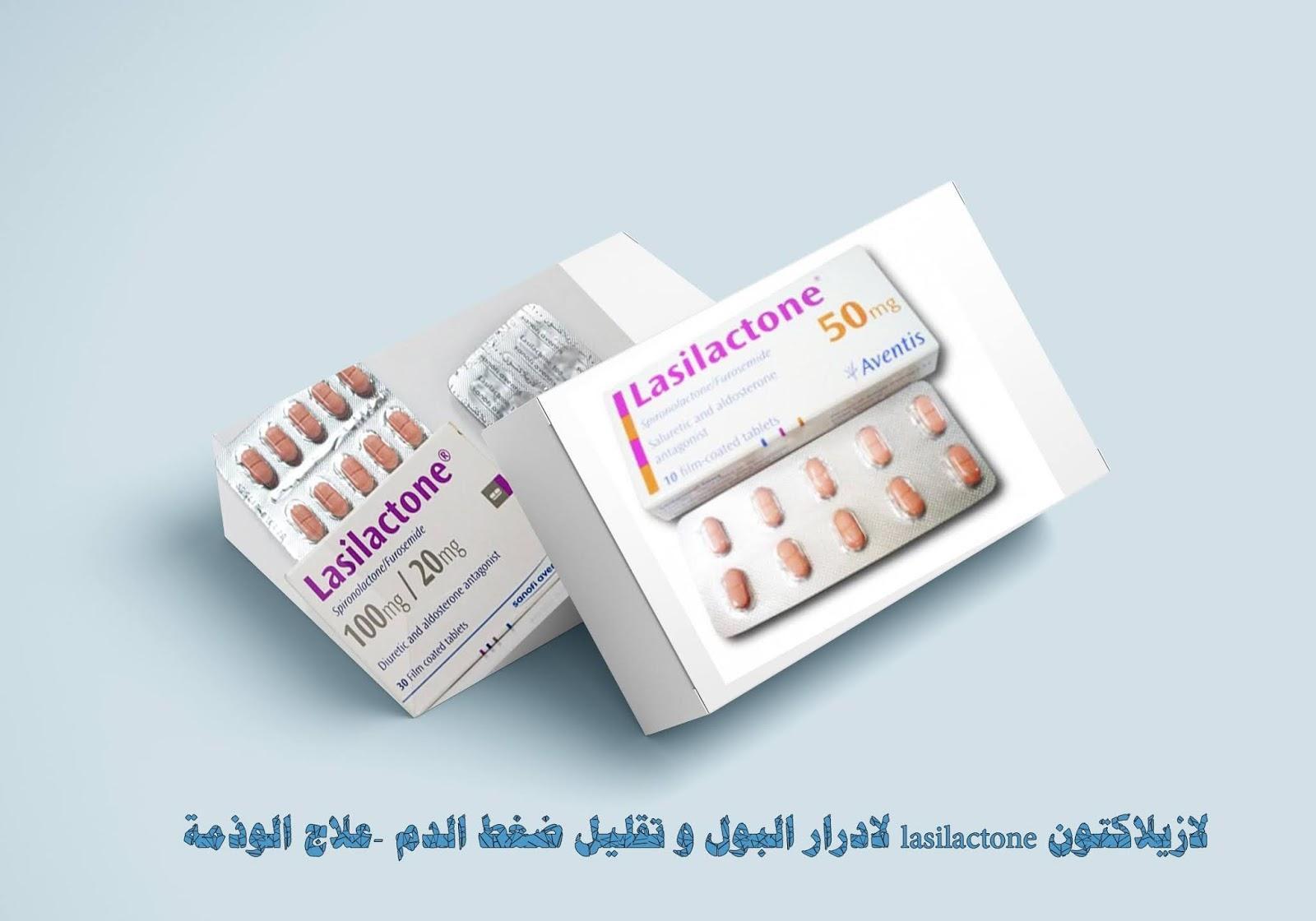 لازيلاكتون lasilactone لادرار البول و تقليل ضغط الدم -علاج الوذمة