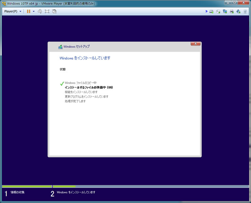 【Windows 10 Technical Preview】VMware Playerにインストール 6