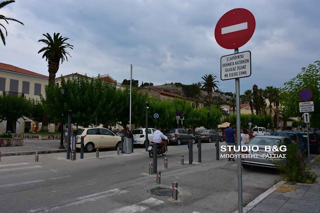 Ναύπλιο: Οδηγίες για την εκ νέου ενεργοποίηση των καρτών διέλευσης από την μπάρα της οδού Αμαλίας