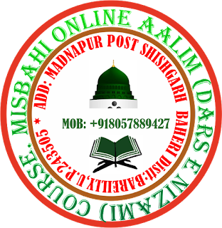 Dars-e-Nizami Online Urdu,darse nizami
