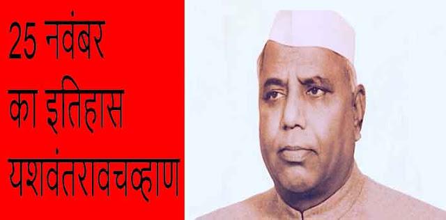आज ही के दिन महाराष्ट्र के प्रथम मुख्यमंत्री यशवंतराव चव्हाणका जन्म दिन है