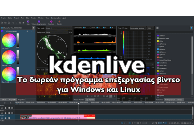 kdenlive - Δωρεάν επεξεργασία βίντεο για Windows και Linux