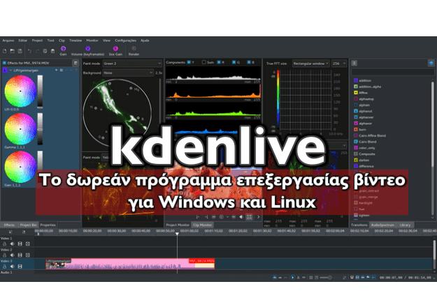 kdenlive - Επαγγελματικό και δωρεάν πρόγραμμα επεξεργασίας βίντεο για Windows και Linux