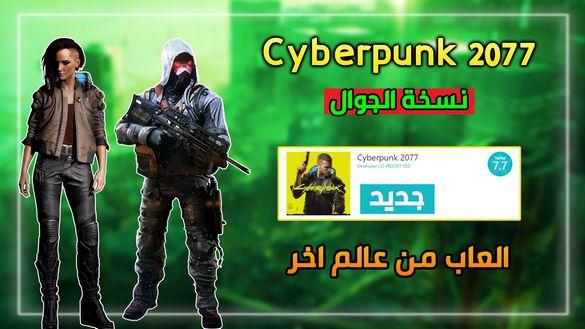 نسخة Cyberpunk 2077 على الجوال !! العاب قوية جدا و تقليد NetEase !