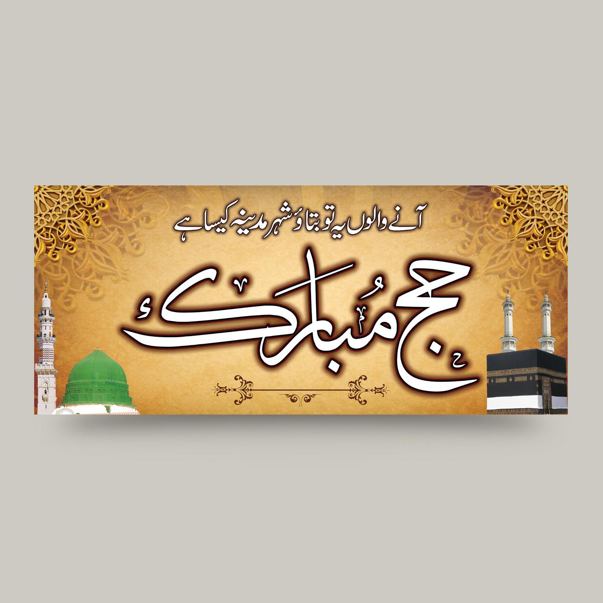 Umrah Banner: Free PSD Banner