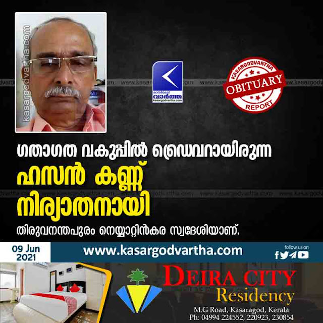 Kasaragod, Kerala, Obituary, News, Retired RTO driver Hasan Kann passed away.
