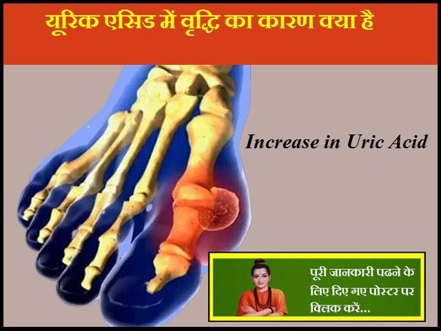 What is Reason for Increase in Uric Acid-यूरिक एसिड में वृद्धि का कारण क्या है
