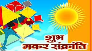 Shubh Makar Sankranti 2020