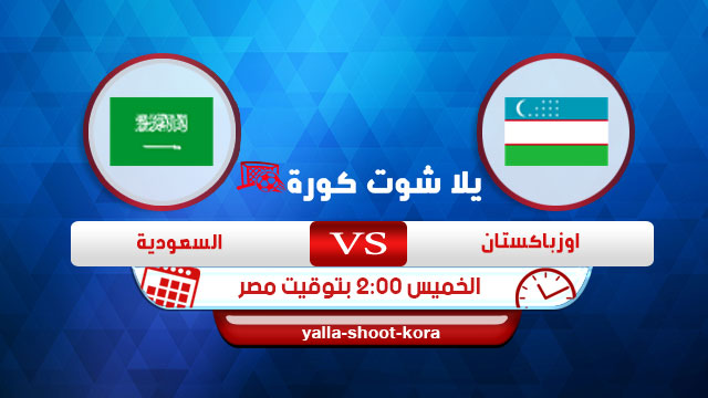 uzbekistan-vs-saudi-arabia