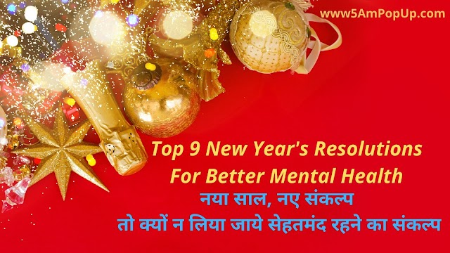 Top 9 New Year's Resolutions For Better Mental Health In Hindi