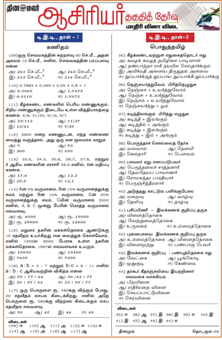 TN TET Maths, General Tamil Questions Answers - 26 03 2017