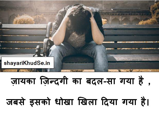 latest dukh images, latest dukh images download