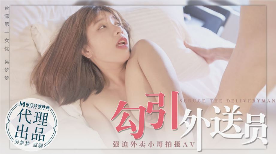 Taiwan's No. 1 Actress Wu Mengmeng Seduce Delivery Staff Forced Takeaway Brother to Shoot AV