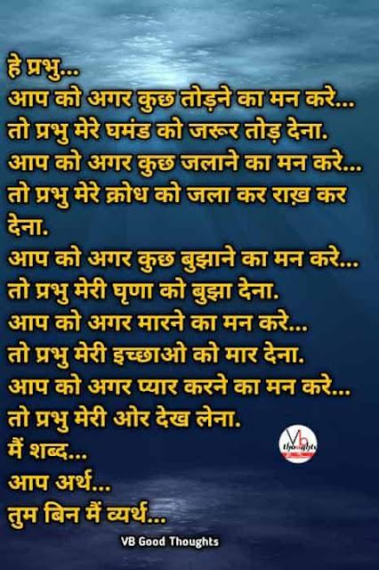 [ Best ] Hindi Suvichar - Good Thoughts In Hindi -  सुविचार - Suvichar With Images - hindi suvichar with images - suvichar photo - he prabhu - o prabhu