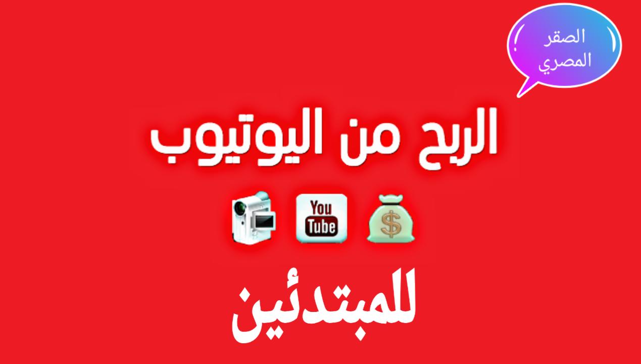 الربح من اليوتيوب للمبتدئين 2020