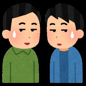 気まずい表情の人たちのイラスト(男性)