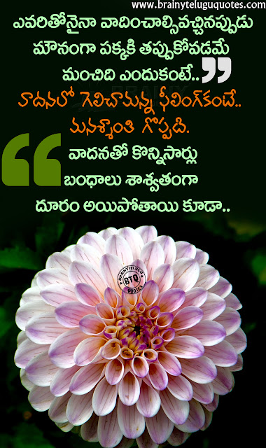 famous words to success in telugu, inspirational life changing quotes in telugu