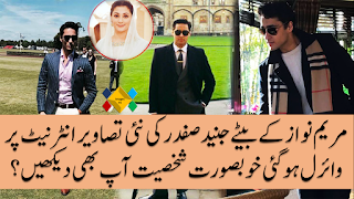 Have You Seen the Handsome Junaid Safdar M/O Maryam Nawaz's Recent Photos goes viral on internet
