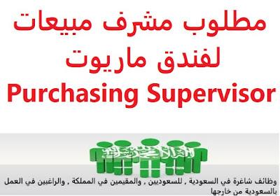 وظائف السعودية مطلوب مشرف مبيعات لفندق ماريوت Purchasing Supervisor