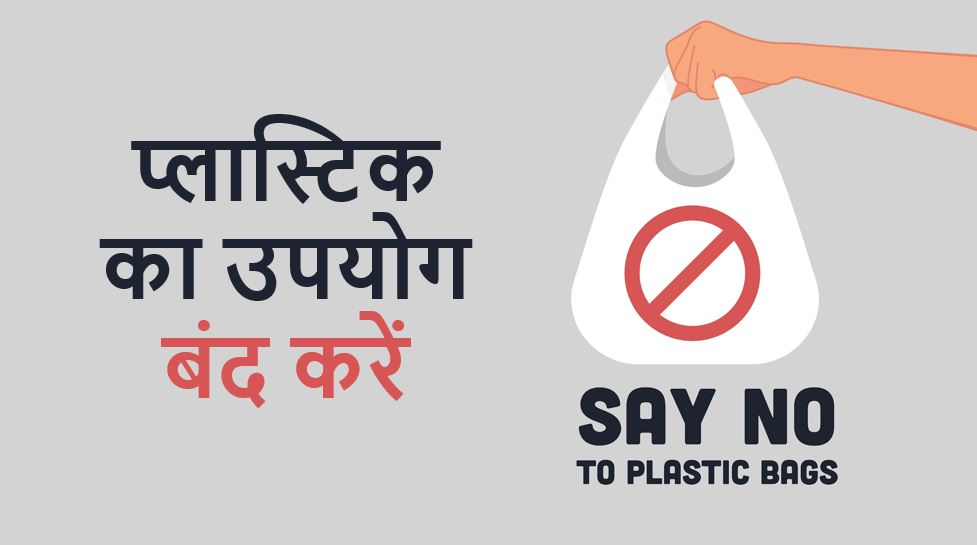 1-नवंबर से अंबाला में प्लास्टिक बैग पर प्रतिबंध लगाया जाएंगे है।