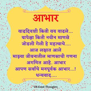 Best-Thank-You-for-Birthday-In-Marathi-वाढदिवस-आभार-संदेश-धन्यवाद-vb-good-thoughts-happy-birthday-wishes-जन्मदिवस