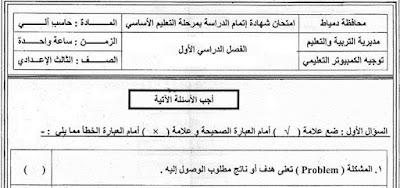 تحميل ورقة امتحان الحاسب الالى محافظة دمياط الصف الثالث الاعدادى الترم الاول 2017