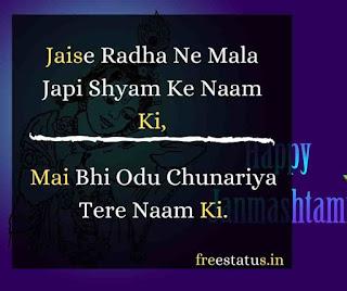 Jaise-Radha-Ne-Mala-Krishna-Quotes