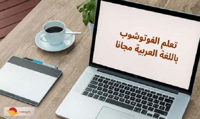 أفضل 5 دورات تدريبية لتعلم الفوتوشوب باللغة العربية مجانا