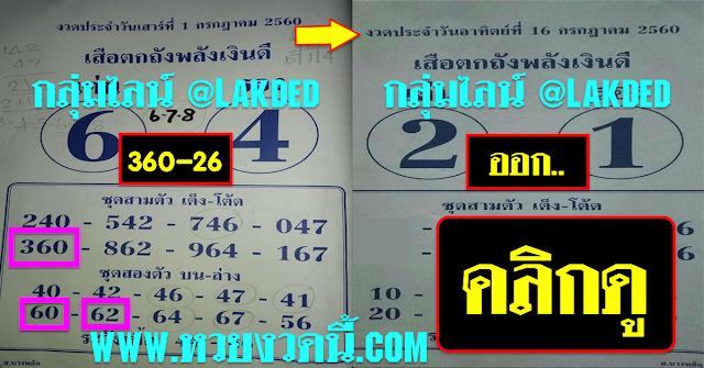 หวยไทยรัฐ