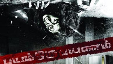 Bayam Oru Payanam Movie Online