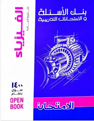 كتاب الامتحان فيزياء للصف الثالث الثانوى 2021 مراجعة نهائية
