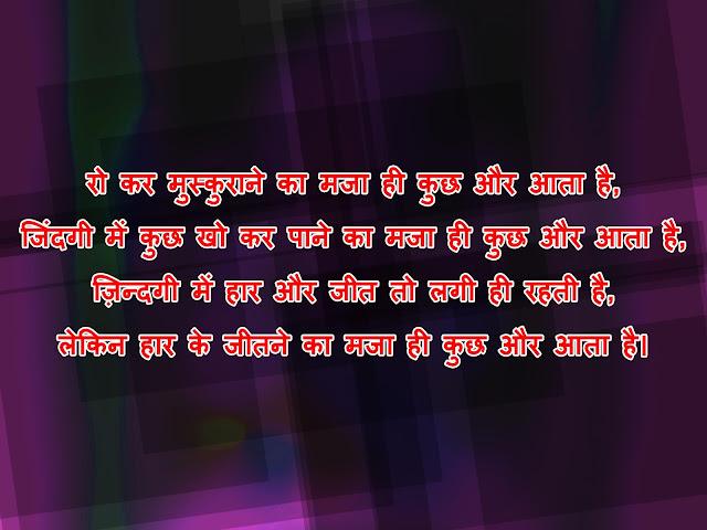 motivational job hindi